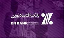 جابجایی شعبه تقیآباد مشهد بانک اقتصادنوین به شعبه پیروزی مشهد