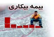بیمه بیکاری به کاریابیها واگذار شد