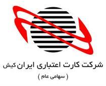 سرویس مدیریت اطلاعات مجاز کارت ایران کیش فعال شد