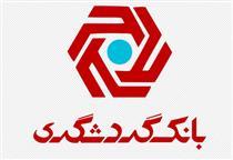 درج نماد بانک گردشگری در تابلوی «ب» بازار پایه فرابورس