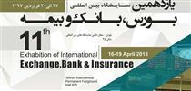 حضورصندوق ضمانت صادرات در نمایشگاه بورس، بانک و بیمه