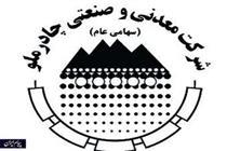 مجوز افزایش سرمایه «کچاد» صادر شد