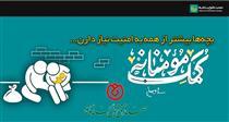 کمک مومنانه کارکنان صندوق شاهد به جمعیت خیریه طلوع بی نشان ها