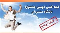 قرعه کشی جشنواره ۱۳۹۸ باشگاه مشتریان بانک سپه