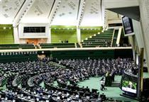آغازجلسه غیرعلنی مجلس درباره موسسات اعتباری