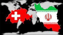 جزییات دیدار سفیر سوییس با وزیر اقتصاد