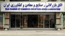 نتایج انتخابات هیات رئیسه کمیسیونهای اتاق ایران اعلام شد