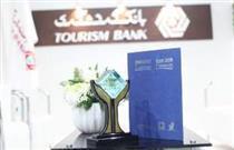 کسب لوح تقدیر ویژه توسط بانک گردشگری