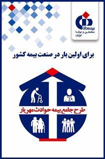 ارائه طرح بیمه جامع مهریار با ۱۰ درصد تخفیف