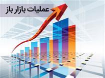 معاملات مربوط به عملیات بازار باز
