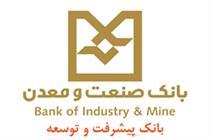 ۱۱ میلیارد دلار گشایش اعتبار توسط بانک صنعت و معدن