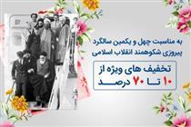 تسهیلات ویژه بیمهکوثر در ایامالله پیروزی انقلاب اسلامی
