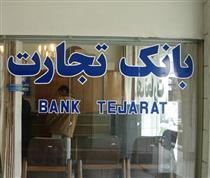 زیان ۳۸۴ریالی هر سهم بانک تجارت در ۳ماهه ۹۷