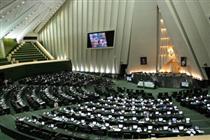 تصویب کلیات طرح تشکیل وزارت تجارت و خدمات بازرگانی