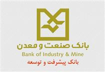 نقش کلیدی بانک صنعت و معدن در توسعه خطوط ریلی
