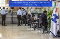 ۱۷ هزار نفر با سپرده کوتاهمدت طرح ٦٧ از بانک صادرات وام ۶ درصدی گرفتند