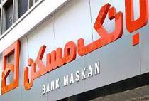 کارنامه ۷ ماهه بانک مسکن در تامین مالی