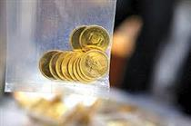 آخرین مهلت تحویل سکه های پیش فروش با سر رسید یک ماهه