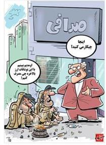 صف معتادان جلوی صرافیها! (کاریکاتور)