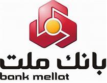پرداخت آخرین مرحله سود قطعی اوراق مشارکت شرکت پالایش نفت بندرعباس در بانک ملت