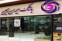 افتتاح محل جدید شعبه بانک ایران زمین در شهرستان هرسین