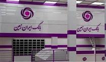 افزایش سقف برداشت ازخودپرداز های بانک ایران زمین