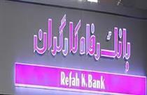 انتشار اوراق گواهی سپرده توسط بانک رفاه
