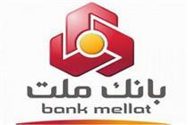 پیش بینی درآمد ۱۳۳ ریالی برای هر سهم بانک ملت