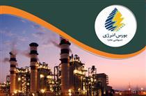 عرضه نفت سفید و آیزوریسایکل در بورس انرژی