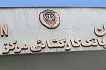 پرداخت ۲۷۷ هزار فقره تسهیلات قرض الحسنه در بانک کارگشایی