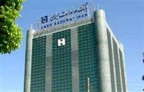 اعلام هیاتمدیره جدید بانک صادرات