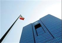 کمیته اجرایی عملیات بازار باز در بانک مرکزی تشکیل شد