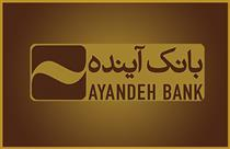 قدردانی بانکمرکزی از بانک آینده