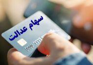 پرداخت وام به دارندگان برگ سهام عدالت