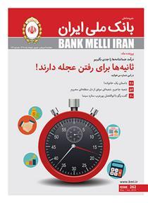انتشار دویست و شصت و دومین شماره مجله بانک ملی ایران