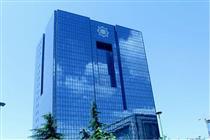 سه عضو هیات نظار بانک مرکزی منصوب شد