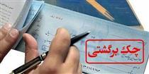 کنترل اعتبار صادرکننده چک از زمان صدور