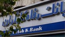 تابلوی بانک رفاه در بازار پایه فرابورس نصب شد