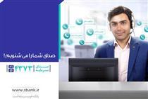 تغییر شماره مرکز تماس بانک سرمایه