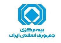 مکمل آییننامه کارگزاری رسمی بیمه مستقیم