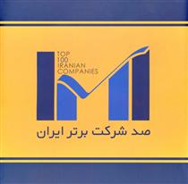 بانک دی در جمع ۱۰ شرکت پیشرو ایران قرار گرفت
