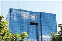 عدم دریافت نسخه کاغذی در مکاتبات توسط بانک مرکزی