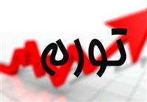 روند نزولی تورم ماهانه/ نرخ تورم مهرماه ۱۵.۹ درصد شد