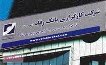 جابجایی مدیریتی در کارگزاری بانک رفاه