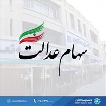 بانک توسعه تعاون به عنوان بانک عامل فروش سهام عدالت معرفی شد