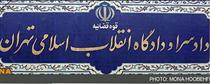 محاکمه غیابی محمودرضا خاوری در دادگاه انقلاب
