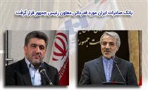 بانک صادرات ایران مورد قدردانی معاون رئیس جمهور قرار گرفت