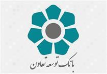 حضور بانک توسعه تعاون در نمایشگاه ایران جابکس