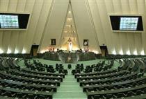 نشست مَسکنی نمایندگان در مجلس
