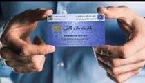 سیاستهای صدور کارت جدید بازرگانی اصلاح شد